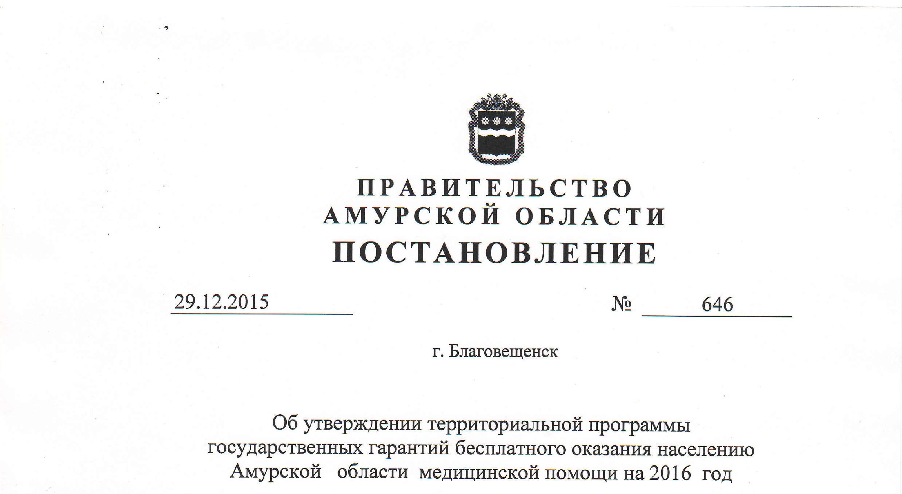 Скачать программе государственных гарантий оказания гражданам рф й медицинской помощи на 2013